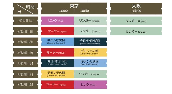 Schedule_0902_update
